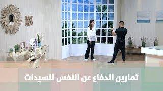 تمارين الدفاع عن النفس للسيدات - كوتش مصطفى ابو الرب