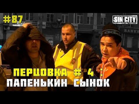 Город Грехов 87