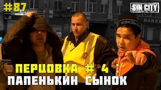 Город Грехов 87   Перцовка  4 Папенькин сынок