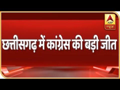 Congress ends BJP's rule in Chhattisgarh   Namaste Bharat