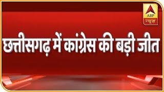 Congress Ends BJP& 39 s Rule In Chhattisgarh Namaste Bharat ABP News