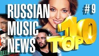 Новые Клипы 2016 - Новинки Музыки #9