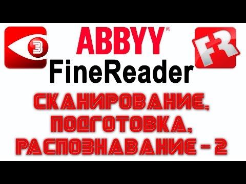 FineReader. Урок 3: Работа с более сложными документами