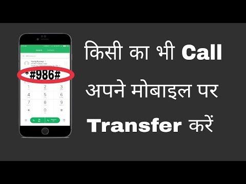 how to forward calls to another phone// कॉल फॉरवर्ड कैसे करते हैं