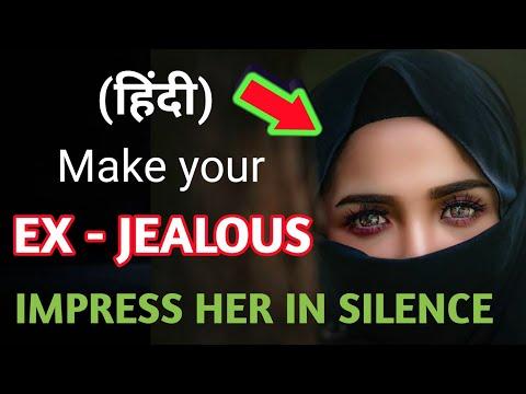 आपकी Ex-GF बुरी तरह तड़प जाएगी, IMPRESS ऐसे करें उसे || Make Your Ex Jealous || Love Gems