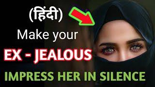 Ex girlfriend ko kaise jealous kare | how to make your ex girlfriend feel jealous