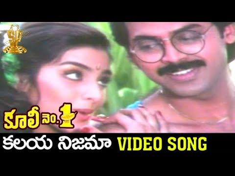Kalaya Nijama Video Song | Coolie No 1 Telugu Movie | Venkatesh | Tabu | Suresh Productions