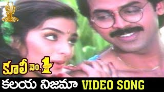 Kalaya Nijama  Hot Romantic Song Coolie No1 Venkatesh Tabu