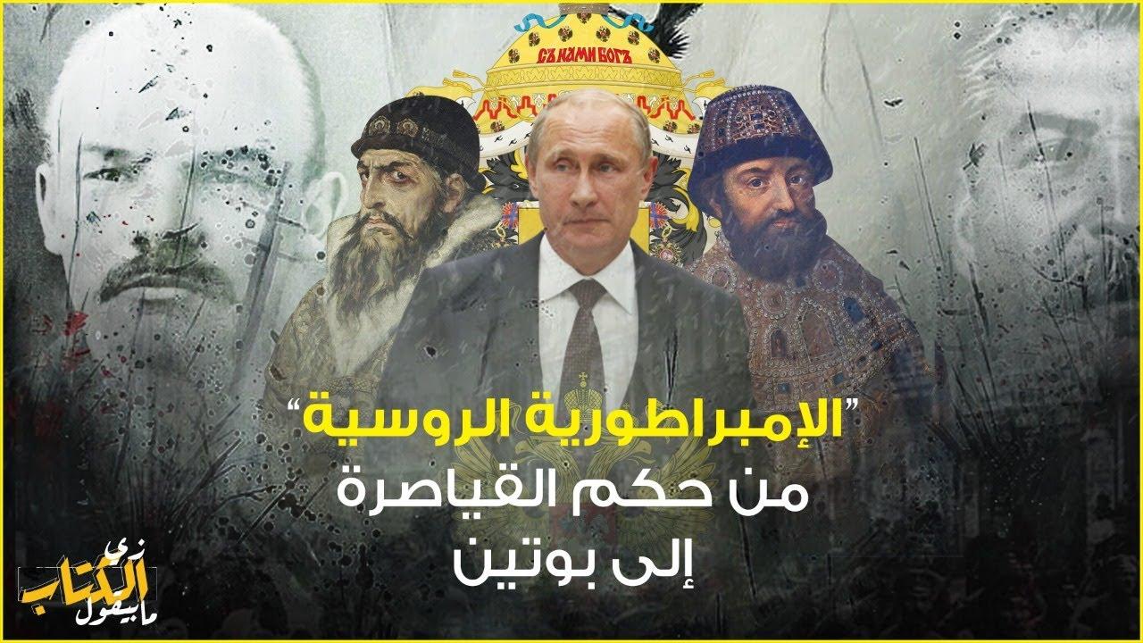 زي الكتاب ما بيقول - الإمبراطورية الروسية .. من حكم القياصرة إلى بوتين