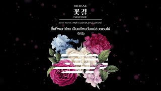 Baixar 꽃 길 Flower Road (Bigbang) Female Thai version cover by GeniePak, GiftZy,Jeaniich,M2NT9