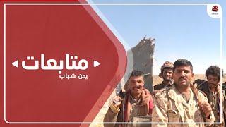 مأرب .. الجيش يصد محاولة تسلل لعناصر حوثية بأطراف جبل مراد
