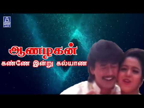 Kanne Indru Kalyana Song from the movie Aanazhagan