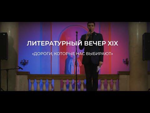 Литературный вечер XIX