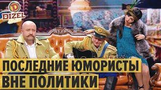 Последние юмористы ВНЕ ПОЛИТИКИ - Дизель Шоу 2020   ЮМОР ICTV