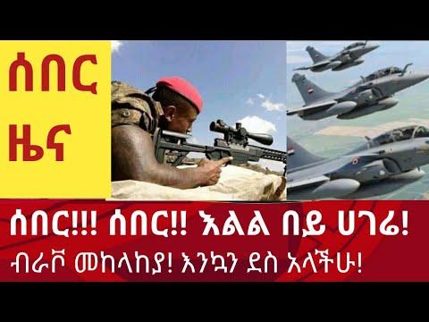 ሰበር!!! ሰበር!! እልል በይ ሀገሬ! እንኳን ደስአላችሁ!   Feta daily   Zena tube   Abel birhanu   Zehabesha   Ethiopia