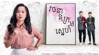 វចនានុក្រមស្នេហ៍- love dictionary by Nana ft. Heng & Minea