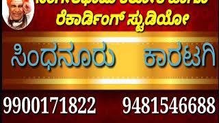 Baana Daariyalli Surya Karaoke With lyric