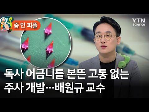 [줌 인 피플] 독사 어금니를 본뜬 고통 없는 주사 개발…배원규 교수 / YTN 사이언스