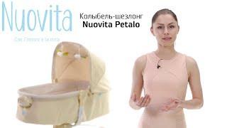 Колыбель-шезлонг Nuovita Petalo