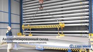 видео: Автоматизированный склад для листового металлопроката