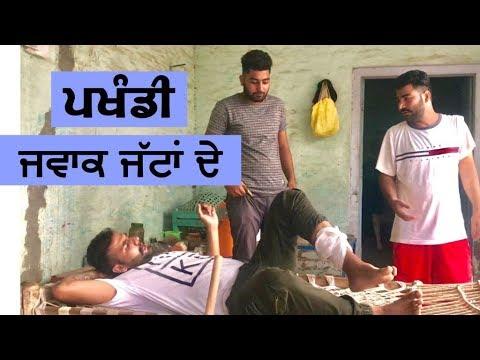 ਪਖੰਡੀ ਜਵਾਕ ਜੱਟਾਂ ਦੇ ॥ New Video Team 420 || New Punjabi Video 2k18