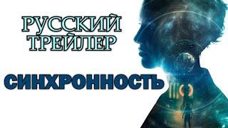 Cинхронность / Synchronicity (2015) Русский Трейлер HD