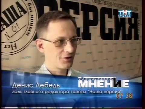 """""""Общественное мнение"""", телеканал ТНТ-Саратов. 23 мая 2009 г."""
