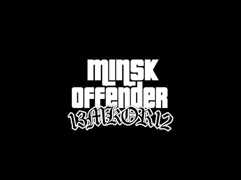 MINSK OFFENDER PREVIEW // МИНСК ОФФЕНДЕР ПРЕВЬЮ