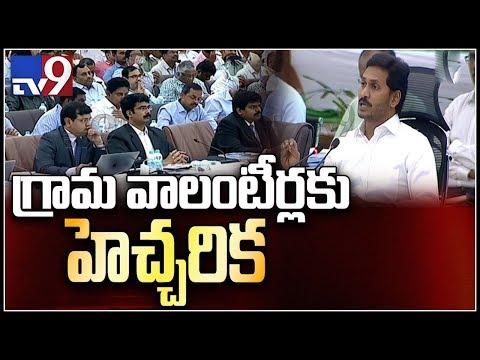 CM Jagan strong warning to Grama Volunteers - TV9