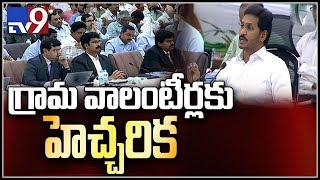 CM Jagan strong warning to Grama Volunteers - TV9