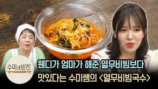 웬디가 엄마가 한 것보다 맛있다는 김수미의 ′열무비빔국…