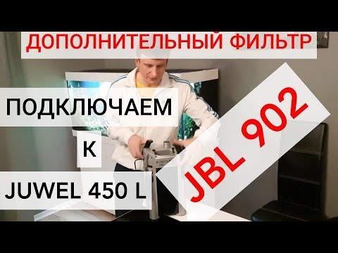Внешний фильтр JBL в аквариум подключаем к стандартному аквариуму JUWEL450 литров. Водорослееды.Ч 18