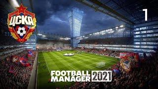 Football Manager 2021 ЦСКА № 1. Новый вызов