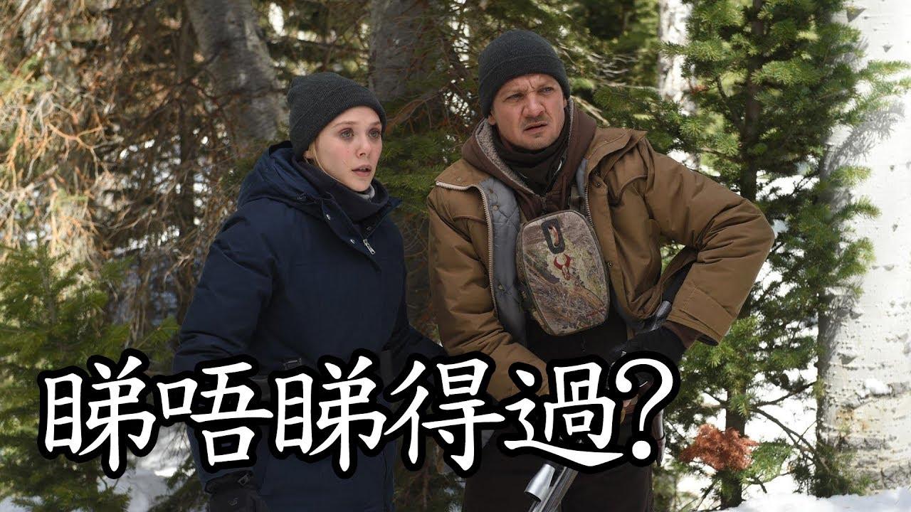 《風河谷謀殺案》Wind River 睇唔睇得過? (2017)