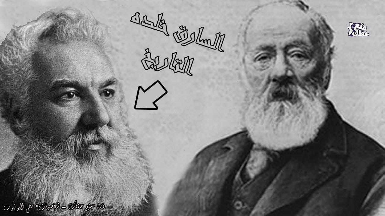 انطونيو ميوتشي مخترع الهاتف الحقيقى وقصة 100 عام من الظلم Youtube