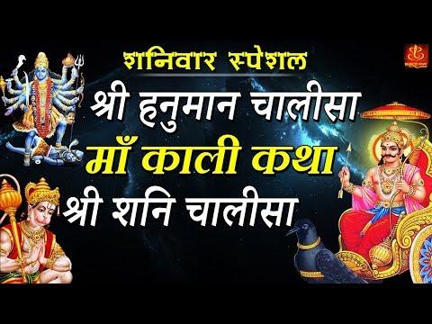 आज-शनिवार-स्पेशल-!!-श्री-हनुमान-चालीसा-!!-माँ-काली-कथा-!!-श्री-शनि-चालीसा-!!-#bhaktibhajan