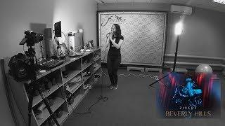 Zivert - beverly hills cover красиво поёт девушка mp3