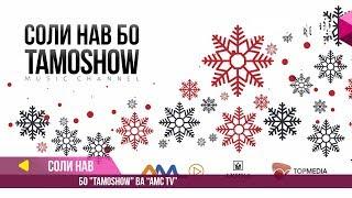 Соли Нав бо Tamoshow ва AMC TV / New Year with Tamoshow & AMC TV (2018)