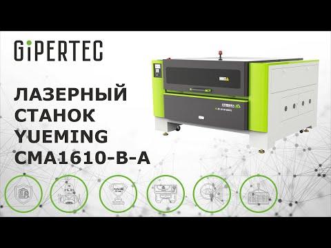 Лазерный станок Yueming CMA1610-B-A | 100 Вт | 1600х1000 мм
