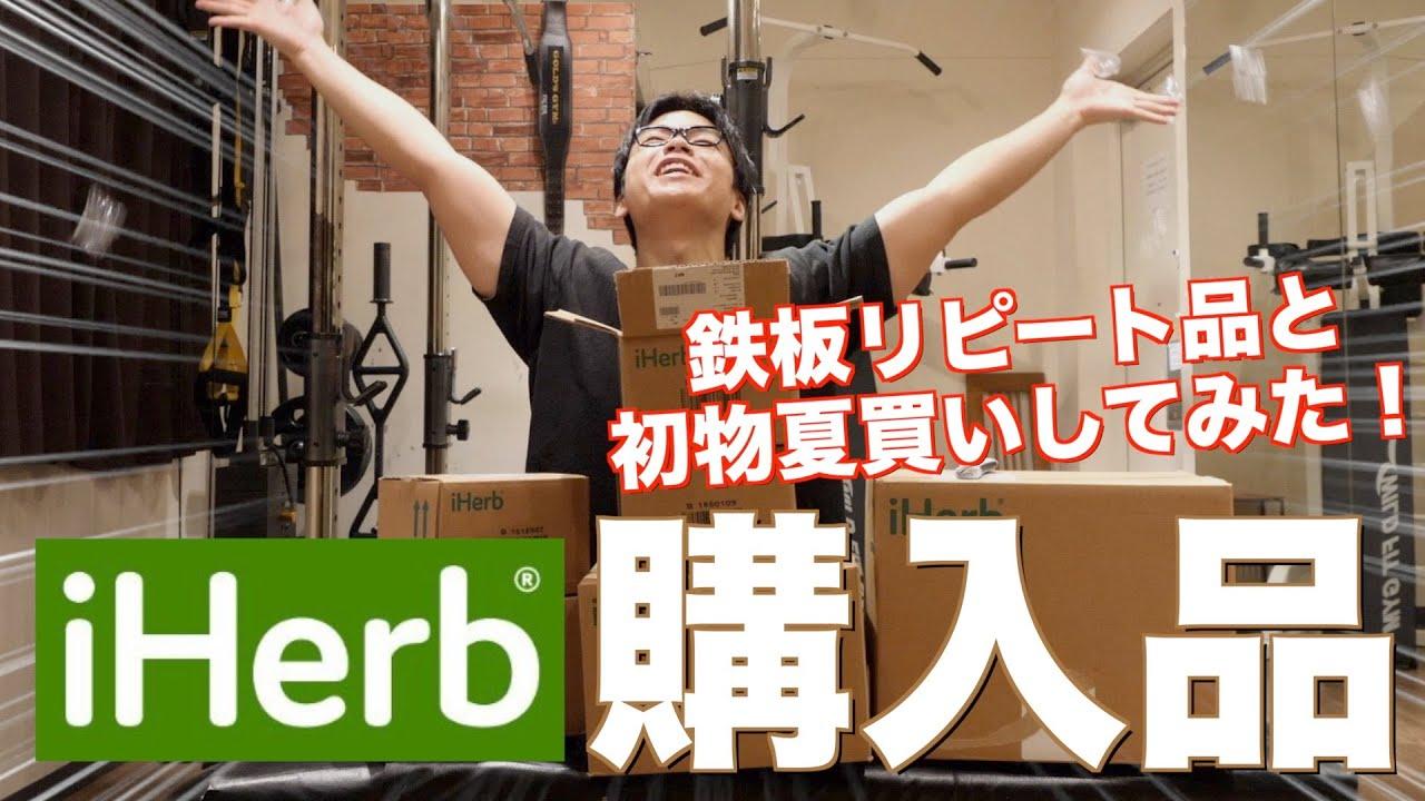 【夏の乱れ買い】iHerb購入品紹介!全6箱鉄板リピート品から夏の爆買いしてみた!