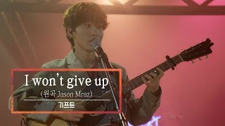 Download Lagu KBS 콘서트 문화창고 55회 기프트(GIFT) - I won't give up mp3