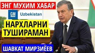 УЗБЕКЛАР КУРСИН - УРРА ПРЕЗИДЕНТ МОШИНА НАРХЛАРИНИ ТУШИРАДИ