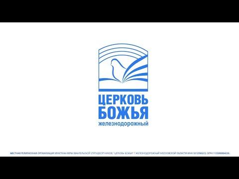 """""""Хождение в вере"""" Огольцов Евгений 06.05.2020"""
