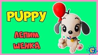 Как Слепить Собаку из Пластилина - Щенок.How to Make Dog - Puppy Clay Easy and Fastfor Kids