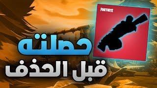 Fortnite || وداعية أقوى سلاح في اللعبة!!😭 ((حصلته قبل ما يحذفونه😱🔥)) + السلاح الجديد فورت نايت