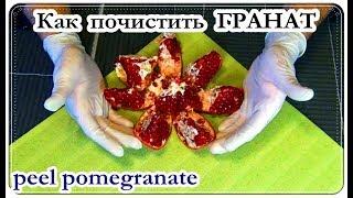 кАК быстро почистить ГРАНАТ / Две ПОДАЧИ /  Way to Open  Eat A Pomegranate