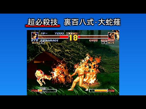 [1/2] 草薙京(KUSANAGI Kyo) Playthrough - KOF'95(PS) [GV-VCBOX,GV-SDREC]