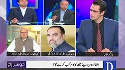Dusra Rukh - 1 December 2017 - Dawn News
