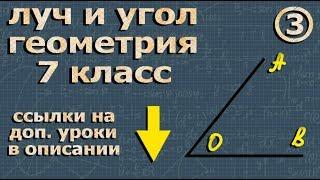ЛУЧ и УГОЛ - геометрия 7 класс