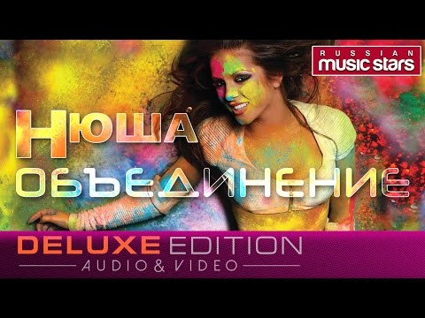 Нюша - Объединение (Deluxe Edition) Full Album / Nyusha - An Association